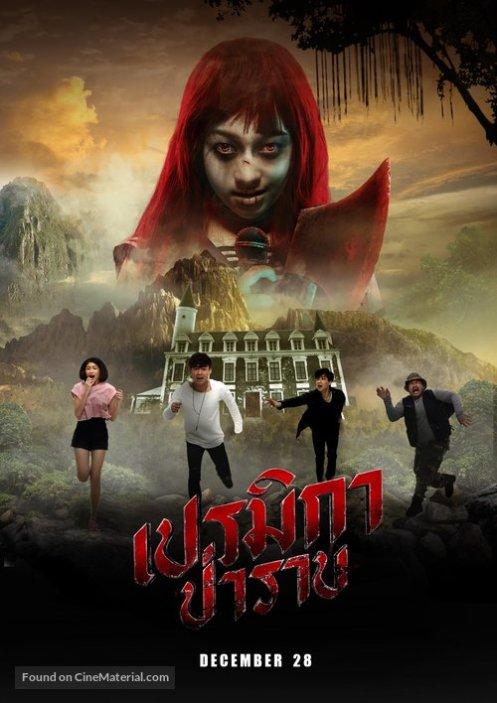 premika-thai-movie-poster